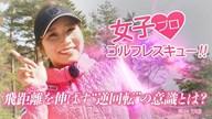 """飛距離を伸ばす""""逆回転""""の意識とは? 熊谷かほ【女子プロ・ゴルフレスキュー】"""