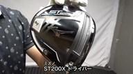 ミズノ ST200X ドライバー【試打ガチ比較】
