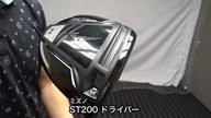 ミズノ ST200 ドライバー【試打ガチ比較】