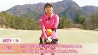 練習ボールを挟む意味って何? 熊谷かほ【女子プロ・ゴルフレスキュー】