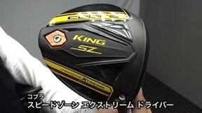 コブラ キング スピードゾーン エクストリーム ドライバー【試打ガチ比較】
