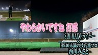 SIM MAX ドライバーを西川みさとが試打「女子でも扱える」【クラブ試打 三者三様】