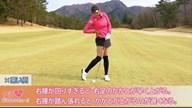 バーディチャンスを増やす静かな体の動かし方 熊谷かほ【女子プロ・ゴルフレスキュー】