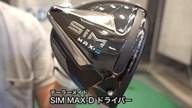 テーラーメイド SIM MAX-D ドライバー【試打ガチ比較】