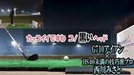 G710アイアンを西川みさとが試打「飛び系だけど球が上がる」【クラブ試打 三者三様】