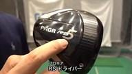 プロギア RS ドライバー(2020)【試打ガチ比較】