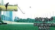 プロギア 0 ウェッジを西川みさとが試打「意表を突く形状&スピン性能」【クラブ試打 三者三様】