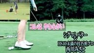 シグマ2 パターを西川みさとが試打「しっかり打ち過ぎちゃう」【クラブ試打 三者三様】