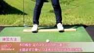 アイアンの引っかけを防ぐ板乗りドリル 吉川桃【女子プロ・ゴルフレスキュー】