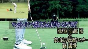 SILVER-BLADE EE パターを筒康博が試打「グリップの存在感大」【クラブ試打 三者三様】