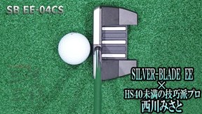 SILVER-BLADE EE パターを西川みさとが試打「ポンッと置いてすぐ打てる」【クラブ試打 三者三様】