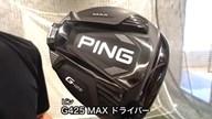 ピン G425 MAX ドライバー【試打ガチ比較】