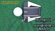 スコッティキャメロン PHANTOM X パターを西川みさとが試打「真ん中に集中できる」【クラブ試打 三者三様】