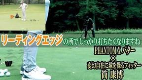 スコッティキャメロン PHANTOM X パターを筒康博が試打「ちゃんとキャメロン感あり」【クラブ試打 三者三様】