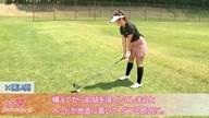 「ワイドスタンスにすれば飛ぶ」は大間違い!? 押尾紗樹【女子プロ・ゴルフレスキュー】