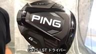 ピン G425 LST ドライバー【試打ガチ比較】