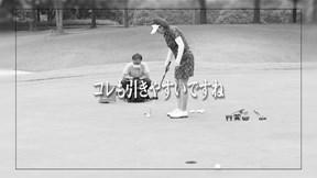 ストローク ラボ ブラック パターを西川みさとが試打「意外とシンプル」【クラブ試打 三者三様】