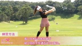 意外に多い!ドライバーのダフリ・トップを防ぐ方法 押尾紗樹【女子プロ・ゴルフレスキュー】