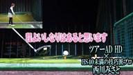 ツアーAD HDを西川みさとが試打「全体的なバランス◎」【クラブ試打 三者三様】
