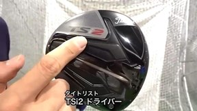 タイトリスト TSi2 ドライバー【試打ガチ比較】