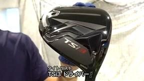 タイトリスト TSi3 ドライバー【試打ガチ比較】