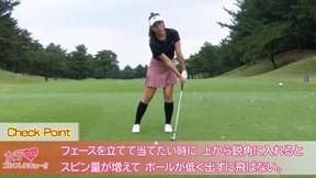 飛ばしのためのフェースを立てる練習法 押尾紗樹【女子プロ・ゴルフレスキュー】