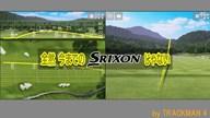 スリクソン ZX5 ドライバーを筒康博が試打「グローバル感満載」【クラブ試打 三者三様】