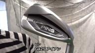 ピン G425 アイアン【試打ガチ比較】