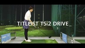 タイトリスト TSi2 ドライバーを西川みさとが試打「TS2より断然つかまる」【クラブ試打 三者三様】
