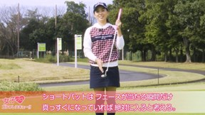 ショートパットが入るインパクトの整え方 森美穂【女子プロ・ゴルフレスキュー】