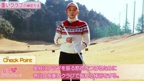 3つのクラブの使い方で飛距離アップ♪ 斉藤愛璃【女子プロ・ゴルフレスキュー】