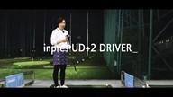 インプレス UD+2 ドライバーを西川みさとが試打「+方向性で正統進化」【クラブ試打 三者三様】