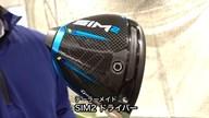 テーラーメイド SIM2 ドライバー【試打ガチ比較】