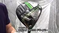 キャロウェイ エピック SPEED ドライバー【試打ガチ比較】