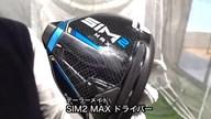 テーラーメイド SIM2 MAX ドライバー【試打ガチ比較】