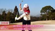 クラブを縦に使う本当の理由 斉藤愛璃【女子プロ・ゴルフレスキュー】