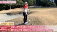 左足上がり・下がりを改善!アプローチ攻略法 斉藤愛璃【女子プロ・ゴルフレスキュー】