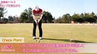 3パットを減らす3つの距離感ドリル 斉藤愛璃【女子プロ・ゴルフレスキュー】