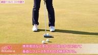 1mをもう外さない お手軽ショートパット強化術 斉藤愛璃【女子プロ・ゴルフレスキュー】