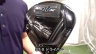 ミズノ ST-X ドライバー【試打ガチ比較】