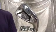 キャロウェイ APEX アイアン(2021年モデル)【試打ガチ比較】