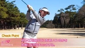 ボールを打ってもスイングは改善しない 上野陽向【女子プロ・ゴルフレスキュー】