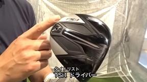 タイトリスト TSi1 ドライバー【試打ガチ比較】
