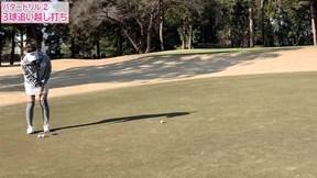 目指せハーフ15以下! パット上達3つのドリル 上野陽向【女子プロ・ゴルフレスキュー】