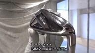 テーラーメイド SIM2 MAX アイアン【試打ガチ比較】