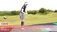スライス防止! 手の下ろすイメージを変える 大江香織【女子プロ・ゴルフレスキュー】