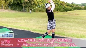 練習場とコースで異なるスイングの落とし穴 大江香織【女子プロ・ゴルフレスキュー】