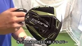 コブラ キング RADSPEED XB ドライバー【試打ガチ比較】