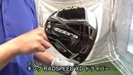 コブラ キング RADSPEED XD ドライバー【試打ガチ比較】