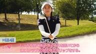 バンカーでやってしまいがちな2つの間違い 大江香織【女子プロ・ゴルフレスキュー】